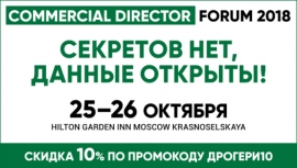 Приглашаем на Commercial Director Forum 2018